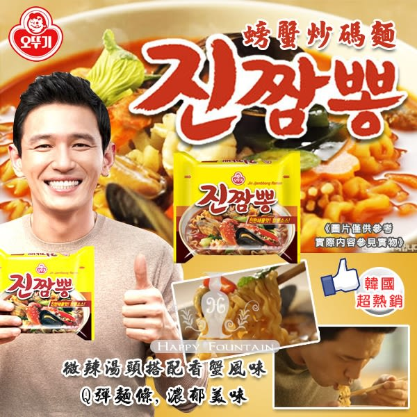 韓國不倒翁OTTOGI 螃蟹炒碼麵130g*4包入(袋)