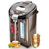 電熱水瓶 阿帕其5073電熱水瓶全自動保溫家用大容量恒溫一體智慧電熱燒水壺·夏茉生活IGO