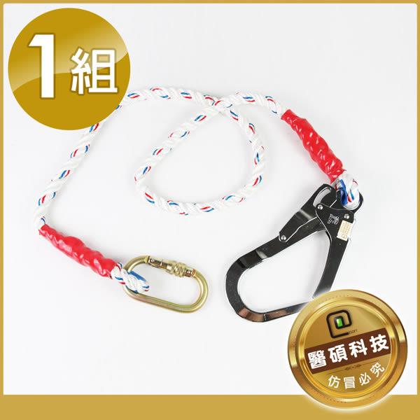 ☆醫碩科技☆【K-103】大掛鉤式安全帶 50mm開口大掛鉤+1.5公尺安全繩+O型環