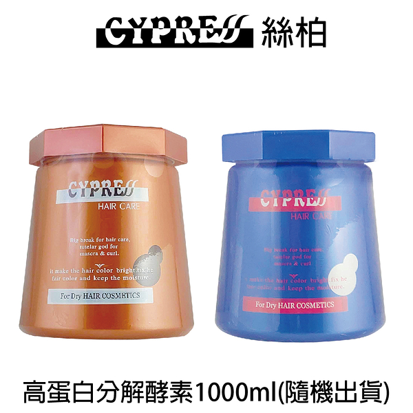 絲柏 高蛋白分解酵素1000ml【護髮素】