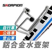 【南紡購物中心】【SKORPION Bikes】鋁合金水壺架 (附螺絲)