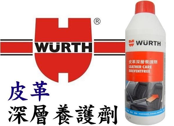 公司貨 德國福士WURTH 皮革深層養護劑 皮革油 皮革乳 保養劑 皮椅保養 福士皮革油 送擦拭組合