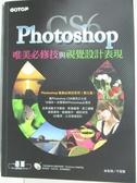 【書寶二手書T7/電腦_DP6】Photoshop CS6唯美必修技與視覺設計表現_林安琪/于冠雲