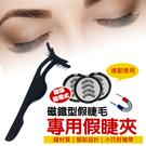 睫毛夾 貼設計 鐵材質 輕便好攜帶 美容工具 睫毛輔助器 磁鐵假睫毛專用睫毛夾 黑色