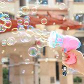 電動玩具 泡泡機兒童大泡泡手套電動風扇泡泡槍自動吹泡泡水玩具 3色