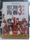 挖寶二手片-C13-003-正版DVD*電影【歌舞青春3 畢業季(迪士尼)】回到17歲-柴克艾佛隆-全美最火熱的歌