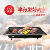 烤肉架 中秋烤肉必備 輕便專利型烤肉架 免組裝 【BS529】