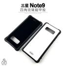 琉璃 鎧甲 三星 Note9 N9600 手機殼 四角強化 玻璃 背板 盔甲 氣囊 保護套 手機套 保護殼