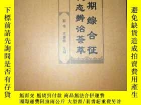 二手書博民逛書店S15罕見更年期綜合徵失眠狀態辨治薈萃Y16651 彭偉 王康鋒
