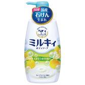 牛乳石鹼柚子果香沐浴乳550ml【康是美】