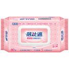 蓓比適 零添加潔膚柔濕巾(加蓋)80抽【...