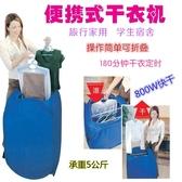 迷你乾衣機便攜式家用烘乾機寶寶烘衣機旅行摺疊免安裝 220V NMS 露露日記