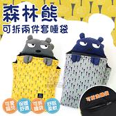 【M號】森林熊可拆兩件套睡袋 貓咪睡袋 寵物睡袋 貓窩 貓墊 貓冬季窩 貓保暖窩