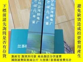 二手書博民逛書店罕見遼寧紅巖河核電廠生產運行年鑑2013-2014Y174254