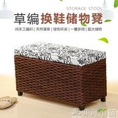 儲物凳 藤草編簡約收納凳收納箱穿鞋凳整理箱子igo    非凡小鋪