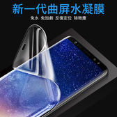 ROCK 三星 Galaxy S8 S8+ Plus 2018版 水凝膜 全屏覆蓋 高清 保護貼 透明 軟膜 防指紋 防爆 螢幕保護貼