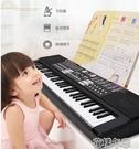 多功能兒童電子琴女孩初學3-6歲鋼琴玩具琴入門家用61鍵 快速出貨YJT