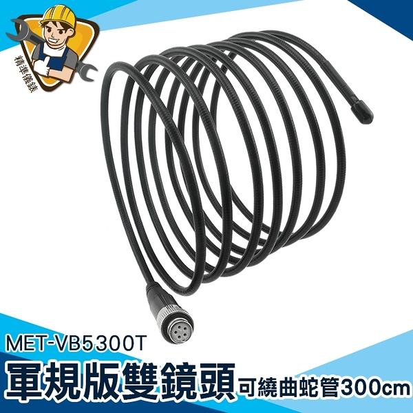 工業內視鏡 修繕 雙鏡頭 三米蛇管 MET-VB5300T 管道檢測 【精準儀錶】管道探測