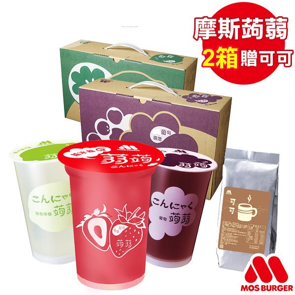 MOS摩斯漢堡蒟蒻 葡萄 檸檬 任選2箱共30杯((草莓3/9開賣))((限時贈可可1包))
