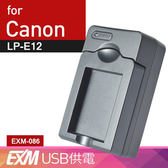 @攝彩@佳美能 USB 隨身充電器 for Canon LP-E12 行動電源 戶外充 (EXM 086)