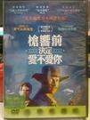 挖寶二手片-E01-002-正版DVD-電影【槍響前決定愛不愛你】-黑色幽默媲美柯恩兄弟(直購價)