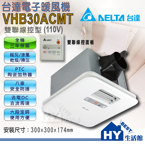 台達電子 豪華300系列 VHB30ACMT(110V)/VHB30BCMT(220V) 線控型浴室暖風機 全機三年保固【不含安裝】