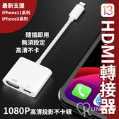 蘋果專用 iPhone iPad HDMI Lightning 影音 視訊 電視 投影 轉接線 轉接器 轉換器