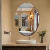 壁掛鏡 歐式浴室鏡洗手鏡橢圓形衛生間牆梳妝壁掛鏡化妝鏡圓形鏡簡約鏡子tw 年貨慶典 限時鉅惠
