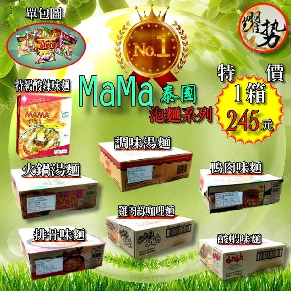 泰國泡麵 MaMa 泡麵 媽媽 30包/箱 雞肉綠咖哩 酸蝦 鴨肉味 排骨味 調味湯麵 火鍋湯麵 特級酸辣味