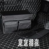 汽車收納箱后備箱儲物箱車載折疊式多功能車用尾箱整理箱車內用品 JY7674『東京潮流』