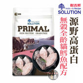 ★台北旺旺★耐吉斯源野高蛋白系列 無穀全齡貓鱈魚配方6磅