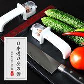 家用廚房磨刀器快速磨刀石磨菜刀開刃器【不二雜貨】
