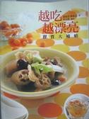 【書寶二手書T8/養生_ZBL】越吃越漂亮-膠質大補帖_黃碧雲、陳建志
