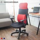 克提斯加高椅背電腦椅【JL精品工坊】電腦...
