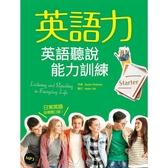 英語力:英語聽說能力訓練【Starter】(菊8K MP3)