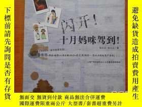 二手書博民逛書店罕見閃開!十月媽咪駕到23429 陳樂迎 陳樂叢 著 上海有喜實