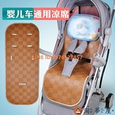 嬰兒車涼席墊夏季推車通用透氣坐墊寶寶手推車冰絲藤席bb車席子【淘夢屋】