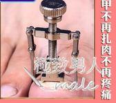 專用指甲內嵌甲矯正器LVV706【極致男人】