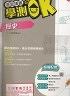 二手書R2YBb 109學測《學測OK 復習講義 歷史 教師用書+復習評量卷》陳