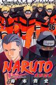(二手書)NARUTO火影忍者(36)