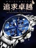手錶 手錶男士2019新款防水運動精鋼帶夜光石英學生時尚潮流男錶非機械 米娜小鋪