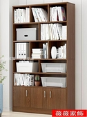書櫃 書架簡約落地式客廳置物架臥室收納小型儲物柜家用櫥柜辦公室書柜 薇薇MKS