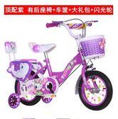 兒童自行車寶寶腳踏車14寸女童自行車 萬客居