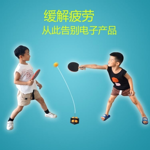 乒乓球訓練器家用健身彈力軟軸單人自練球神器兒童防玩具 一木良品