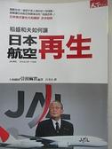 【書寶二手書T1/財經企管_FNQ】稻盛和夫如何讓日本航空再生_引頭麻實