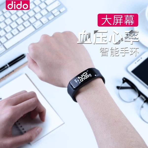 智慧手錶 dido智慧手環男監測女運動跑步防水計步器健康蘋果手錶 薇薇
