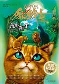 (二手書)貓戰士首部曲之一:荒野新生