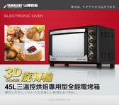 YAMASAKI 山崎 45L三溫控3D專業級全能電烤箱 SK-4580RHS