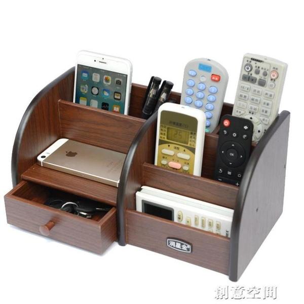 遙控器收納盒客廳茶幾家用化妝品辦公桌面木質小抽屜式手機置物架 NMS創意新品