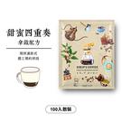 甜蜜四重奏綜合拿鐵濾掛咖啡(100入散裝).週三烘培|咖啡綠商號